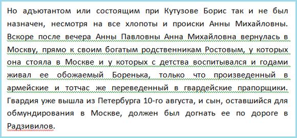 https://import.viva64.com/docx/blog/0105_Leo_Tolstoy_and_static_analysis_ru/image2.png