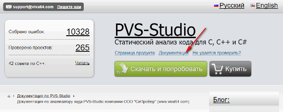 https://import.viva64.com/docx/blog/0435_Honest_PVS_Studio_Review_ru/image21.png