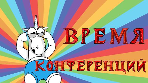 https://import.viva64.com/docx/blog/0608_Conferences_2018_ru/image1.png