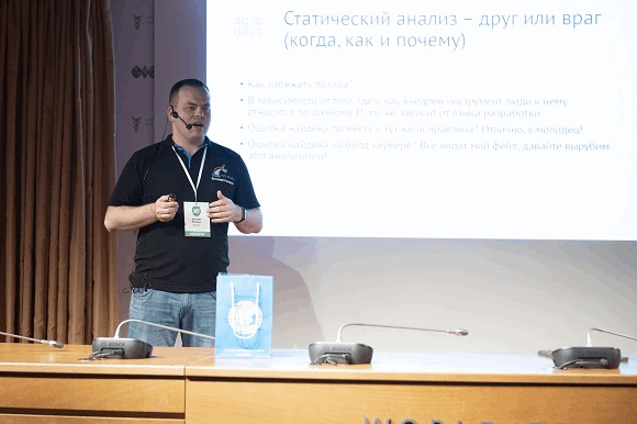 https://import.viva64.com/docx/blog/0648_Conference_2019_Part1_ru/image7.png