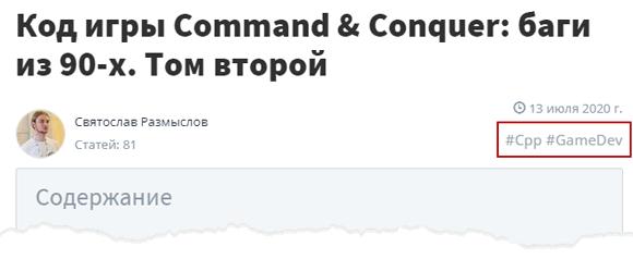 https://import.viva64.com/docx/blog/0766_Tags_ru/image2.png
