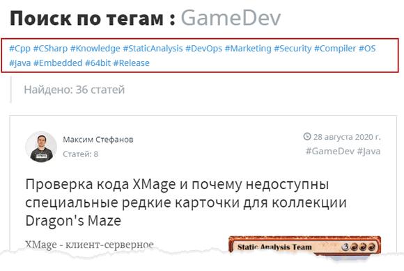 https://import.viva64.com/docx/blog/0766_Tags_ru/image3.png