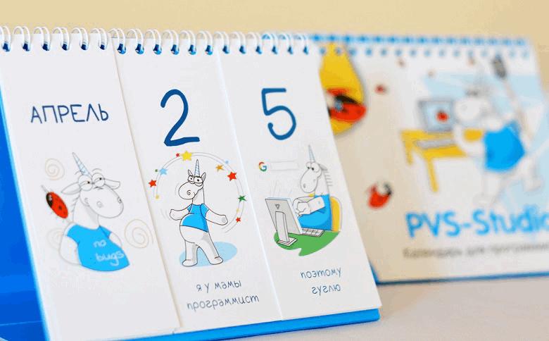 Рисунок 2 – Календарь на рабочий стол